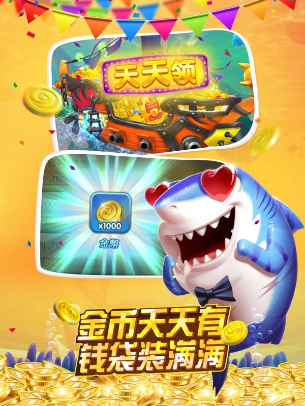 全民捕魚3D - 休閒互動捕魚遊戲 - Online Game Hack and Cheat | Gehack.com