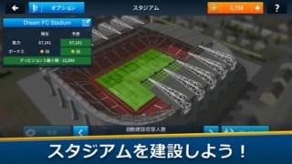 Dream League Soccer 2018スクリーンショット5