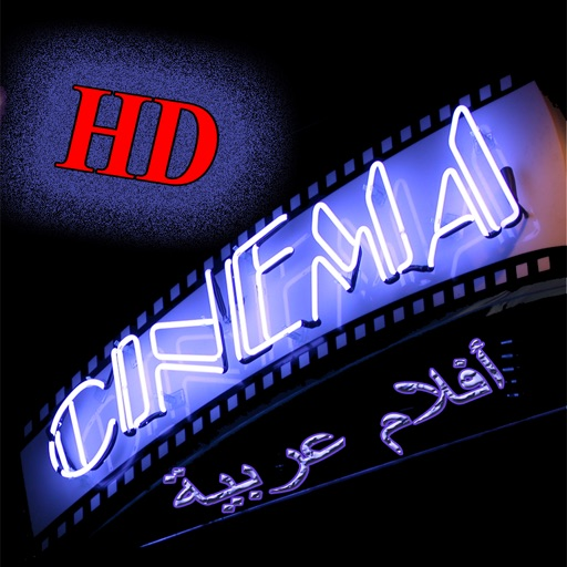 افلام عربية HD