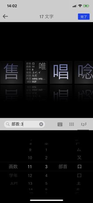 wishoTouch 和英 漢字 辞典 Screenshot