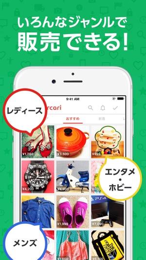 メルカリ- かんたん購入・出品 フリマ通販アプリ Screenshot