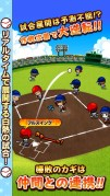 ぼくらの甲子園!ポケット 高校野球ゲームスクリーンショット2
