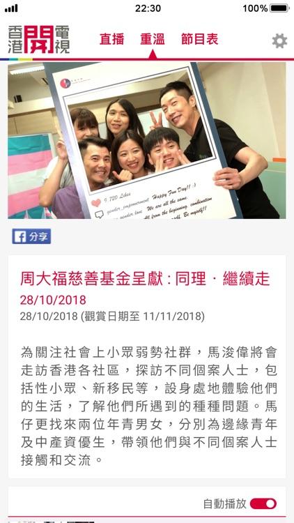 香港開電視 Hong Kong Open TV by Fantastic TV Limited