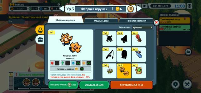 Holy Potatoes! A Spy Story?! Screenshot