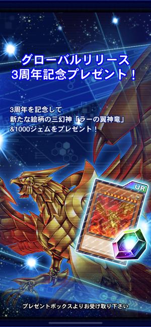 遊戯王 デュエルリンクス Screenshot