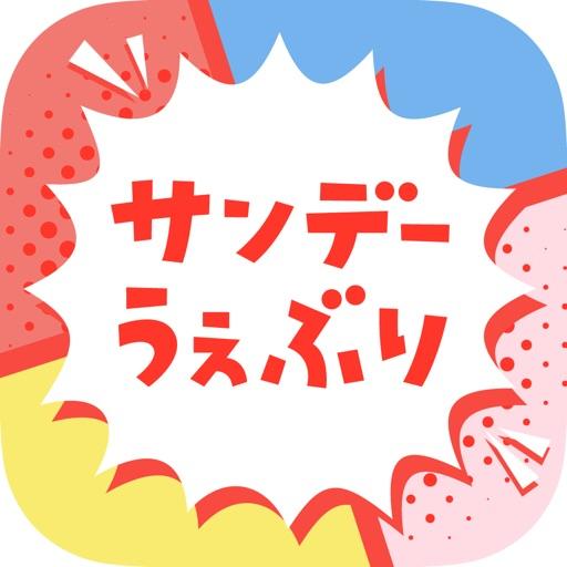 サンデーうぇぶり - 毎日更新マンガアプリ