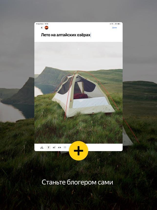 Яндекс.Дзен - статьи и видео Screenshot