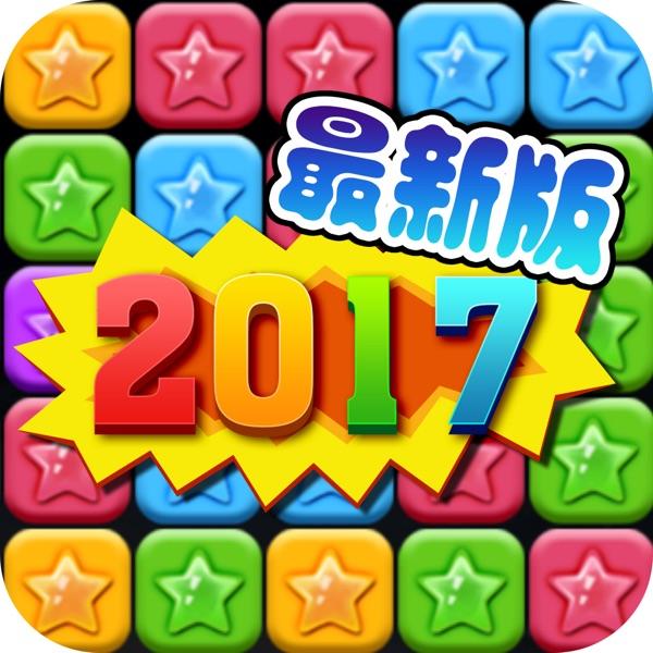 Star 2017