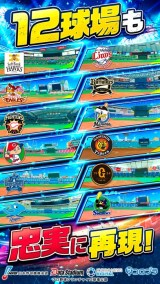 プロ野球バーサス紹介画像5