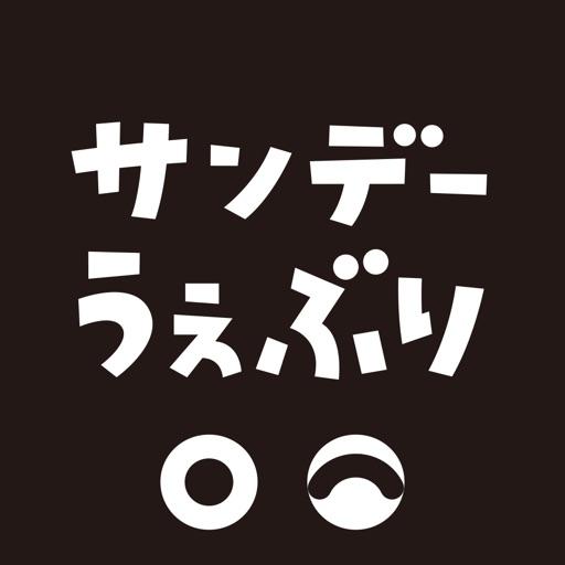 サンデーうぇぶり-人気マンガ・ウェブまんが読み放題漫画アプリ