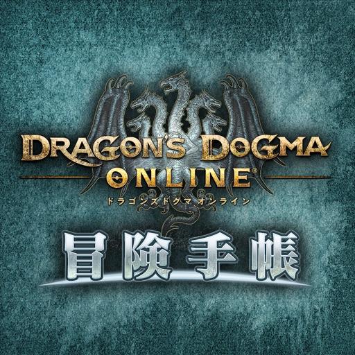 Dragon's Dogma Online 冒険手帳