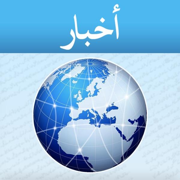 أخبار عربية - Arabic News