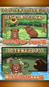 くまのぷうたん~愛と復讐のゲーム~紹介画像3