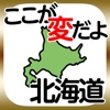ここが変だよ北海道-道民あるある放置ゲーム-アイコン