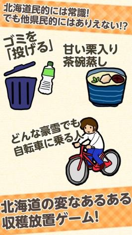 ここが変だよ北海道-道民あるある放置ゲーム-紹介画像1