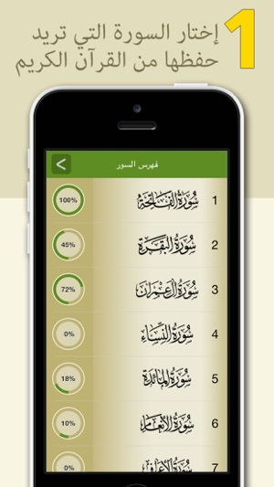 المحترف لتحفيظ القرآن الكريم - النسخة الكاملة Screenshot