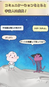 宇宙兄弟 ムッタと宇宙人紹介画像4