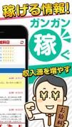 毎日が給料日v(^^)v ザクザクお金を増やすアプリ[完全無料]スクリーンショット2