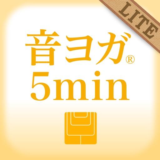 音ヨガ5min. オフィス編 LITE - 5分でできるヨガ