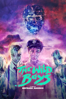 Bertrand Mandico - The Wild Boys  artwork