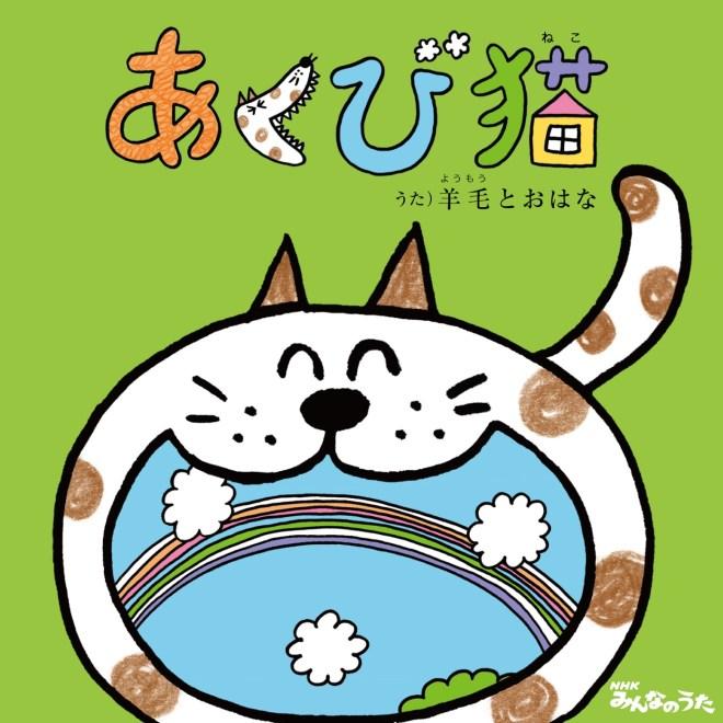 羊毛和花 - あくび猫(ぬりえ付き) - EP