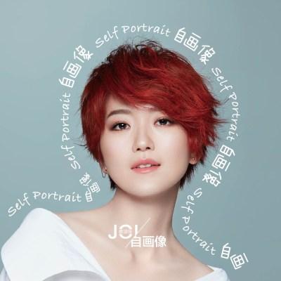 蔡淳佳 - 自画像 - Single