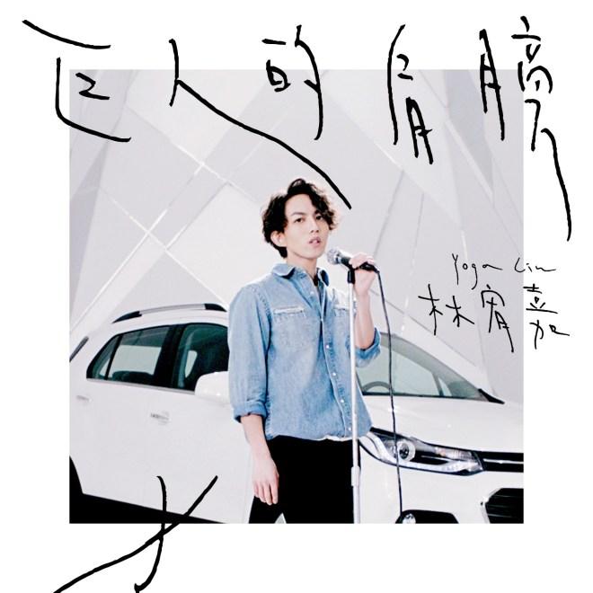 林宥嘉 - 巨人的肩膀 (雪佛兰创酷主打歌) - Single