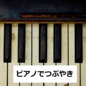 ピアノでつぶやき