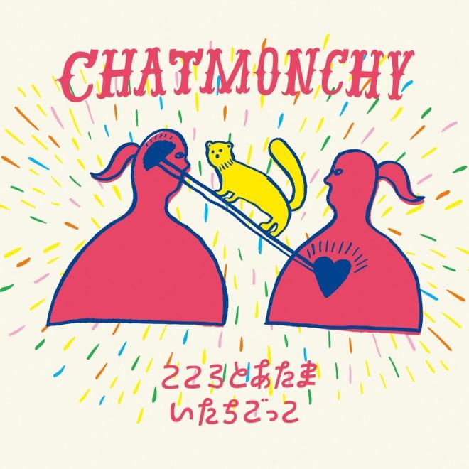 チャットモンチー - いたちごっこ - Single
