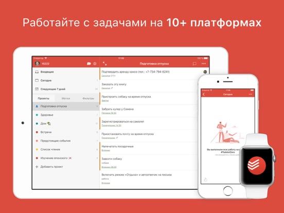 Todoist: порядок во всём Screenshot