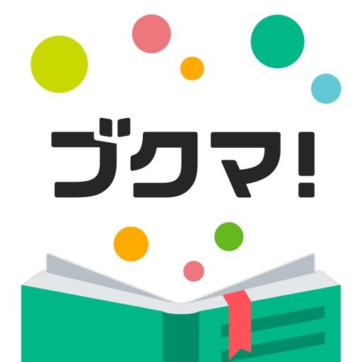 ブクマ! - 本をフリマ、オークションで出品できるフリマアプリ