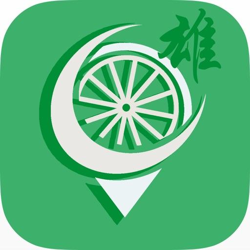 CBiker - 高雄公共單車腳踏車 單車遊高雄