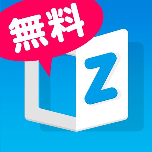 【3800巻 無料読み放題】 マンガ図書館Z
