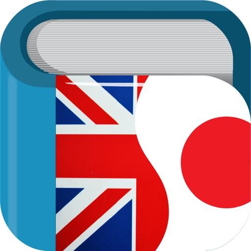 英和辞典・和英辞典 English Japanese Dictionary & Translator