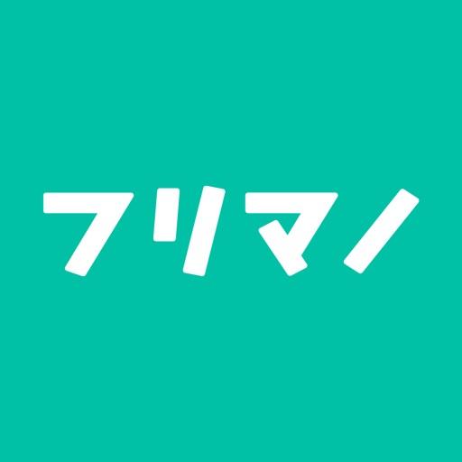 フリマノ - 誰でも簡単に売り買いできるフリマアプリ