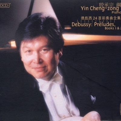 Cheng-zong Yin - Debussy: Preludes, Books 1 and 2