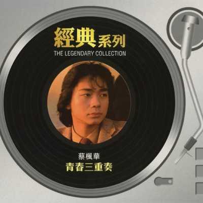 蔡枫华 - 经典系列: 青春三重奏