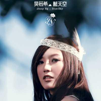 吴若希 - 蓝天空