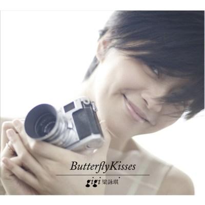 梁咏琪 - Butterfly Kisses - EP