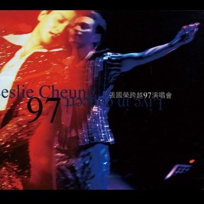 张国荣 - 跨越97演唱会 (Live)