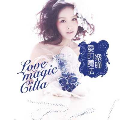 乐瞳 - 爱的魔法 - EP