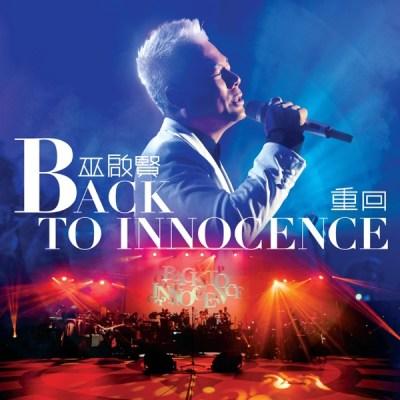 巫启贤 - Back to Innocence 重回演唱会
