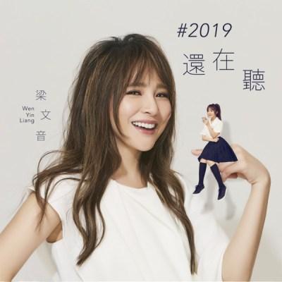梁文音 - #2019還在聽 - Single
