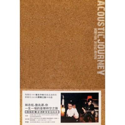 林志炫 - 原聲之旅