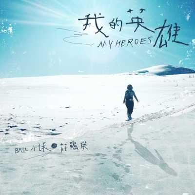小球 - 我的英雄 - Single