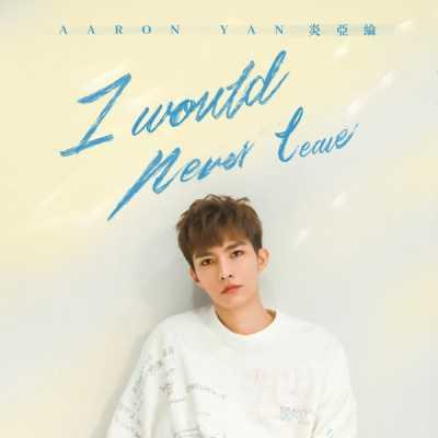 炎亞綸 - I Would Never Leave - Single