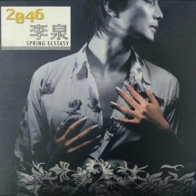 李泉 - 2046