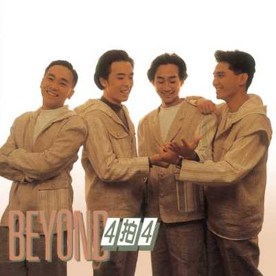 Beyond - Beyond 4拍4 - EP