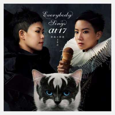 at17 - Everybody sings at17新曲+精選30首