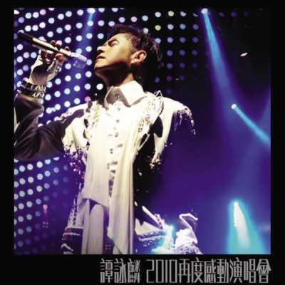 谭咏麟 - Live In Concert (2010)